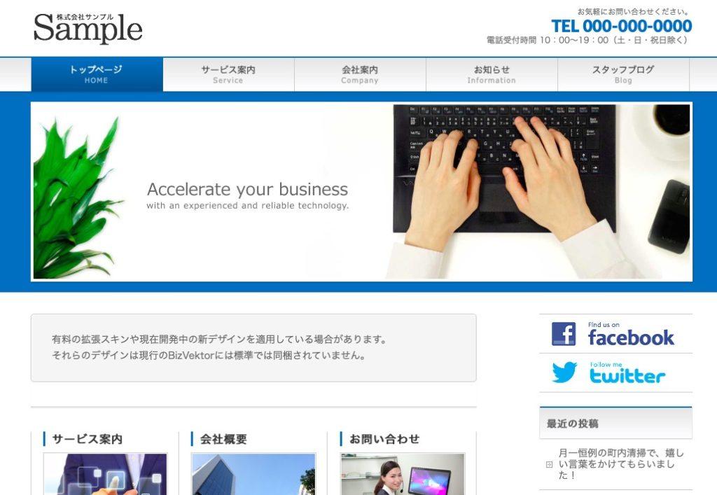企業サイトシンプルプラン