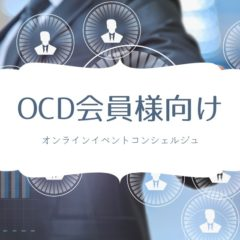 OCD向けコンシェルジュ